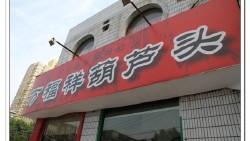 西安美食-万福祥葫芦头泡馍店(文艺路店)