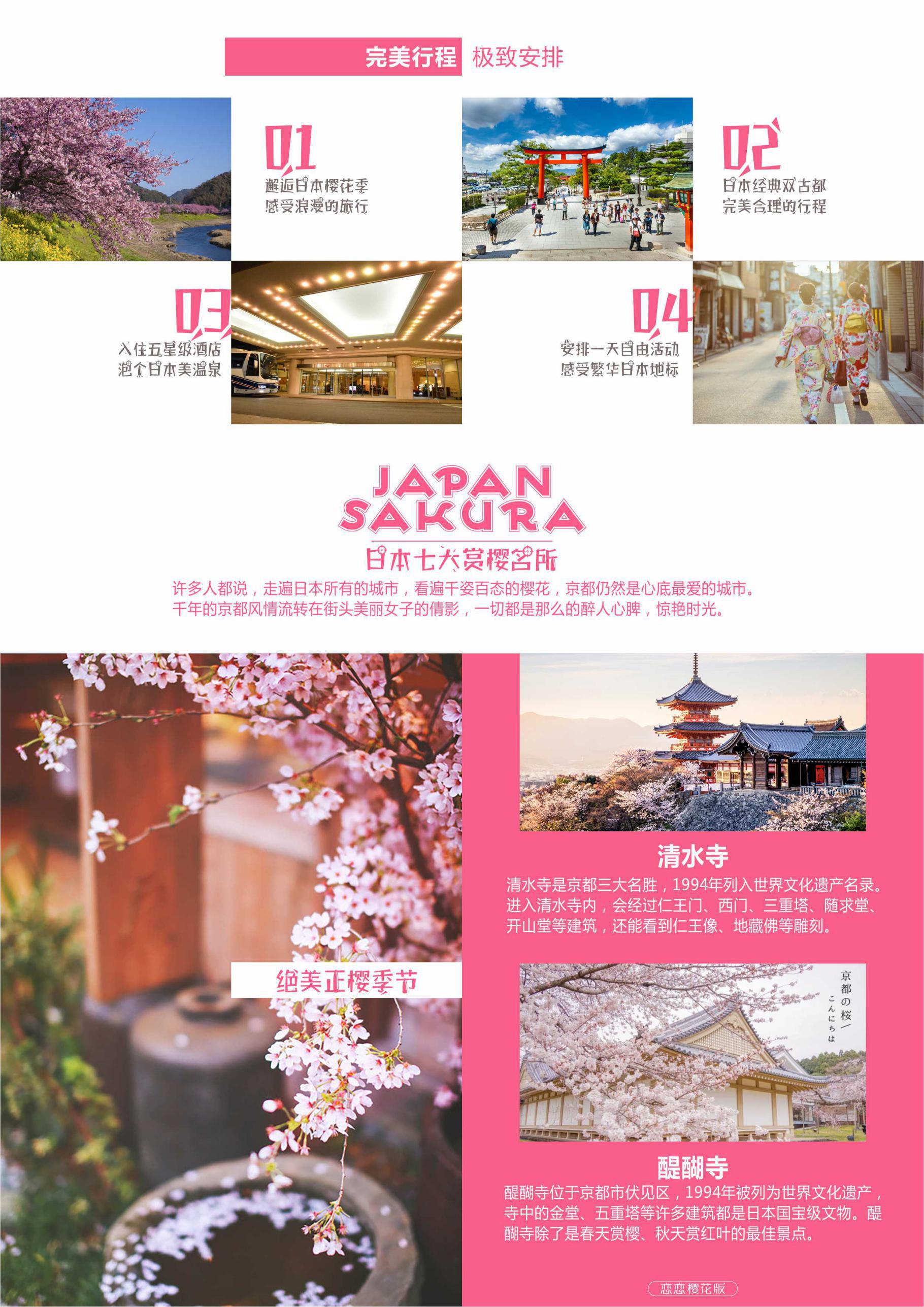 【清水寺】清水寺始建于778年,是京都最古老的寺院,后于1994年被列入世界文化遗产名录。这里大型的看点是悬空的清水舞台,站在这里不仅可以眺望京都的街道,本堂内供奉的十一面千手观音像还是能够保佑财运的文化遗产,是日本国宝级文物,四周绿树环抱,春季时樱花烂漫,是京都的赏樱名所之一,秋季时红枫飒爽,又是赏枫胜地。 清水寺内有音羽瀑布,清泉一分为三,分别代表了学业成就、恋爱成就、长寿祈愿三个层面,从这三个泉口任选一个然后饮下此泉水,许下的愿望就实现。但是需要注意的是,如果欲望太多饮下太多泉水,反而会适