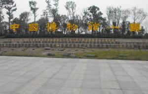【崇州图片】安仁古镇之建川博物馆