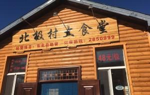 漠河美食-北极村大食堂