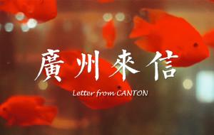 【广东图片】广州来信