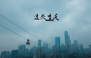 【重庆图片】【重庆】Lost in Chungking