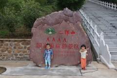 快乐的小脚(7)——平顶山  武钢二郎山  郏县三苏园
