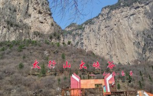 【壶关图片】峡谷柔情——红豆峡,了却相思的地方