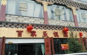稻城美食-百家乐饭店