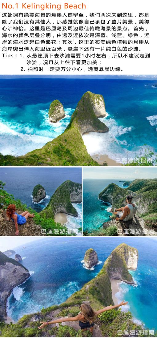 巴厘岛周边佩尼达岛探索一日游(ins网红聚集地/未开发