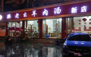 【简阳图片】简阳老街寻美食