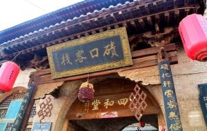 【吕梁图片】夏宁葆到山西碛口,李家山,西湾,太原旅游。