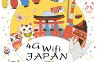 日本 4G Wi-Fi 无限流量(国内机场柜台自取/邮寄)