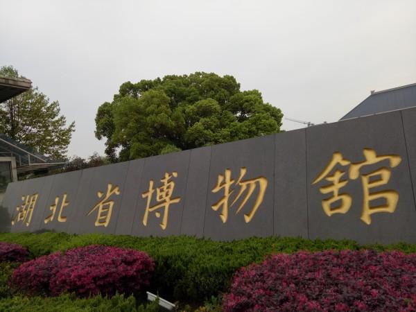 湖北   博物馆,越王勾践的剑.
