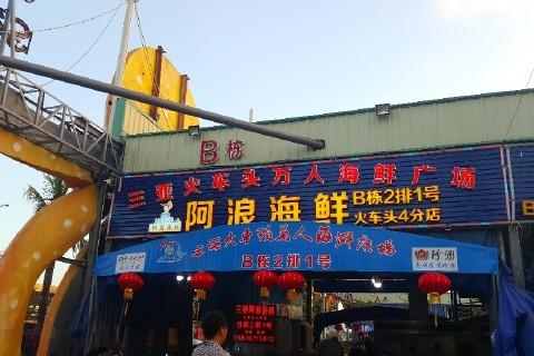 三亚阿浪海鲜火车头分店b栋2排1号