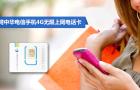 【新年 狂欢】台湾 4G电话卡上网卡 5/7/10/15天电信手机卡 桃园机场自取 可加急(4G无限流量+支持热点分享+含话费+接电话免费+三合一免剪卡)