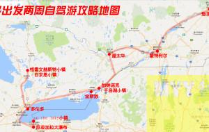 【渥太华图片】自制自驾两周路线图:多伦多+尼亚加拉+千岛湖+渥太华+魁北克(纯地图干货)+《鬼怪》拍摄地地图