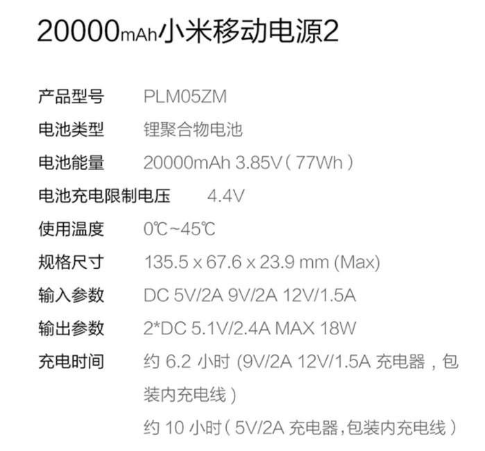如以小米移动电源2为例,它的容量是20000mah,标称电压是3.