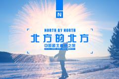 北方的北方—中国最北极寒之旅