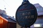日本东京包车一日游 地铁博物馆+三鹰之森美术馆+秋叶原+玩具博物馆(中文服务)