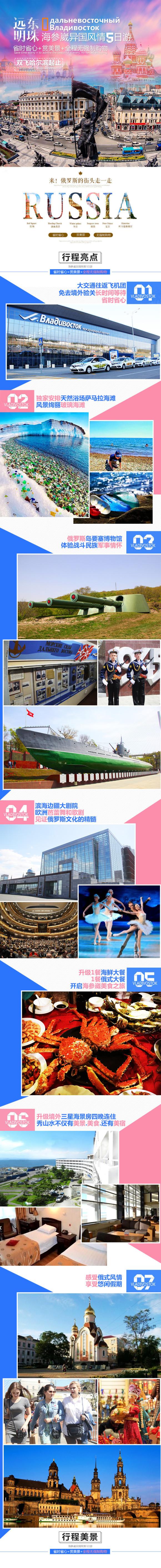 第1天 哈尔滨 -海参崴 7:30 太平机场 四川航空3u8293 11:00 符拉迪