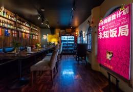 #活动回顾#【七夕未知饭局第3场】上海
