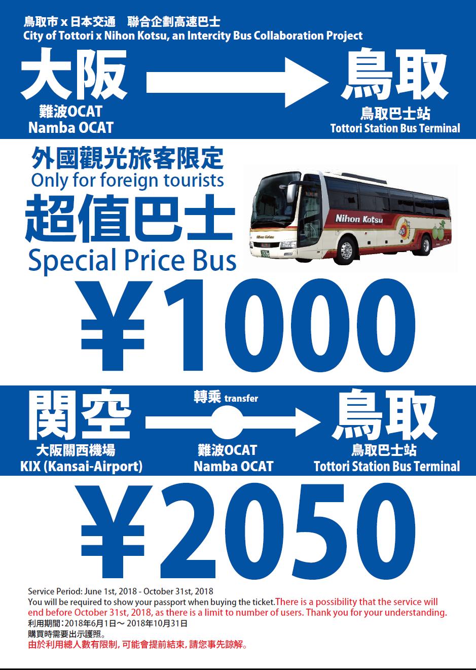 关于鸟取交通(最新更新20190528)
