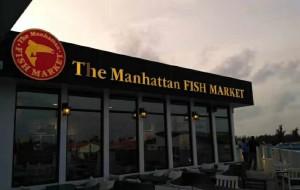 马累美食-The Manhattan Fish Market