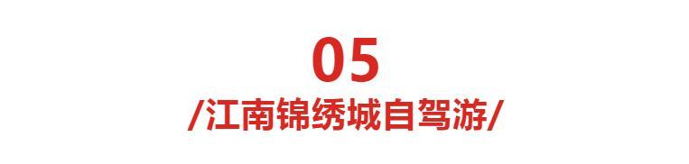 上海国庆自驾路书大合集!带你嗨翻整个假期-下