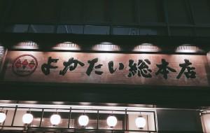 福冈美食-Yokatai