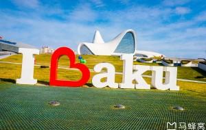 【巴库图片】阿塞拜疆:巴库转机一日游
