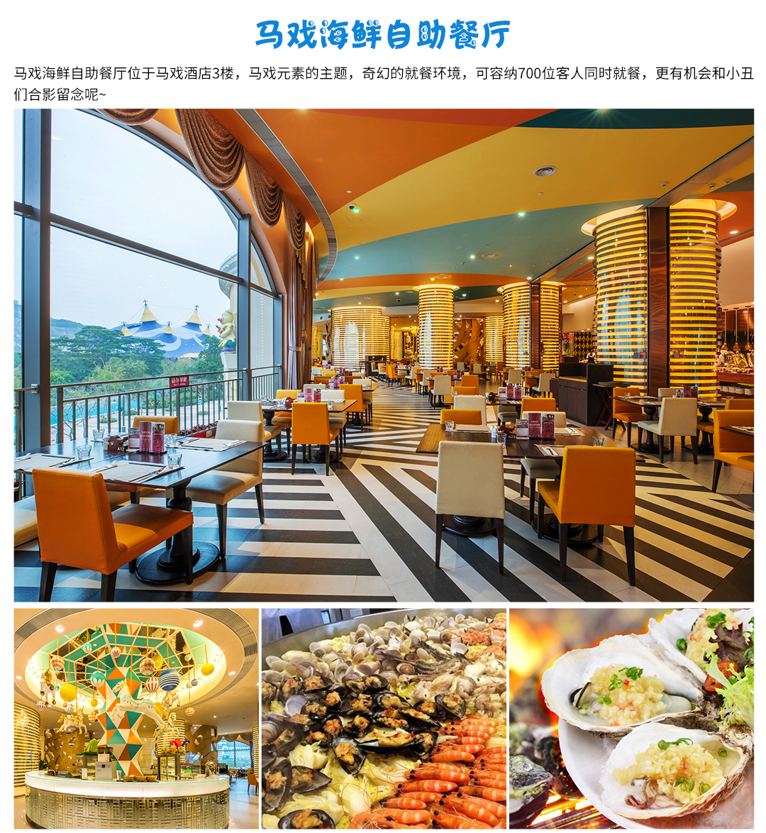 珠海长隆海洋度假区 迎海公寓酒店2天1晚/3天2晚度假套餐(酒店到景区