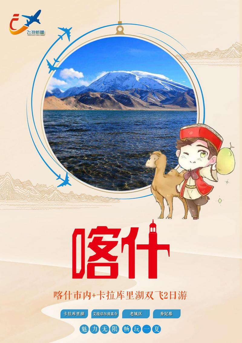 乌鲁木齐到新疆南疆喀什双飞2日 高山湖泊 民族风情