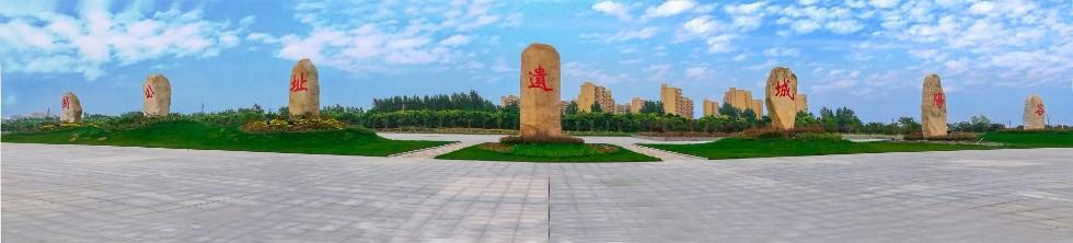 谷阳城遗址公园