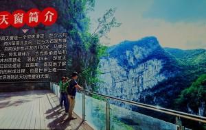 【乐业图片】云南边境、全境游之乐业天坑