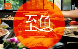 重庆美食-至鱼重庆本味火锅