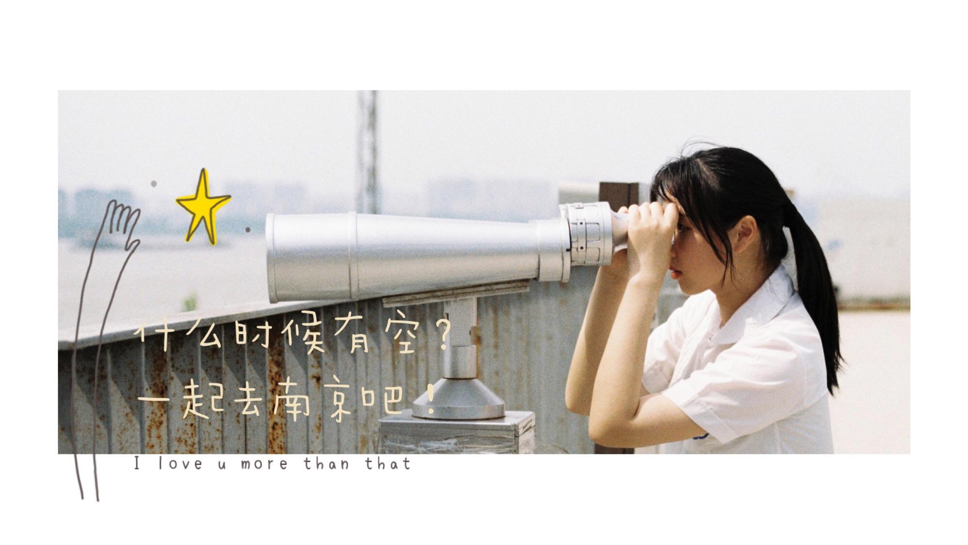 ·【南京】什么时候有空?我们一起去南京吧!记我在南京的四天三夜_游记