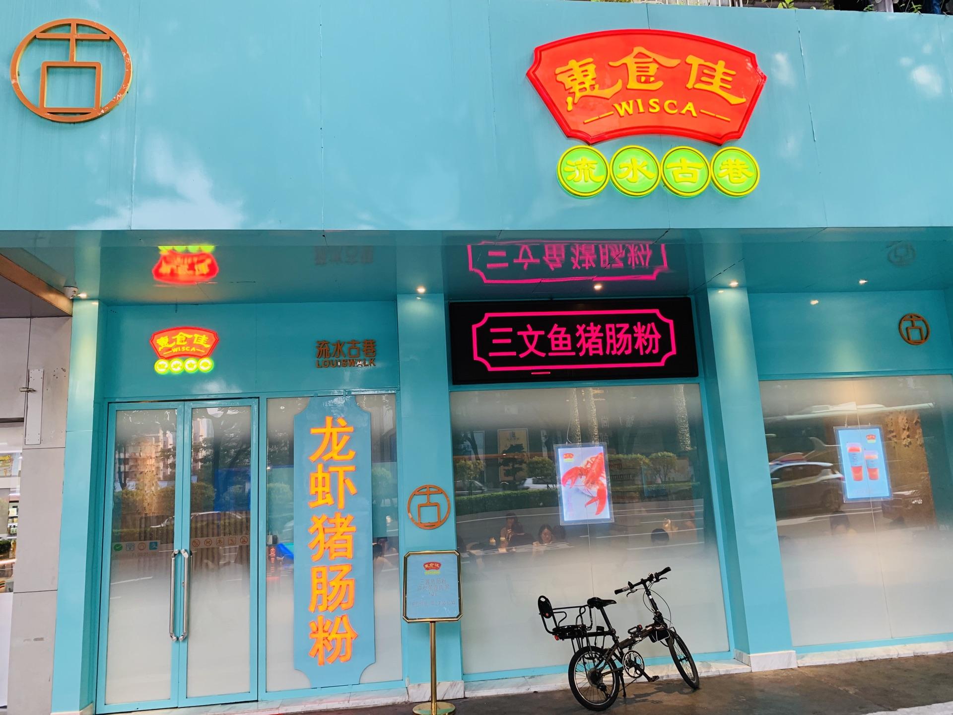 广州惠食佳流水古巷