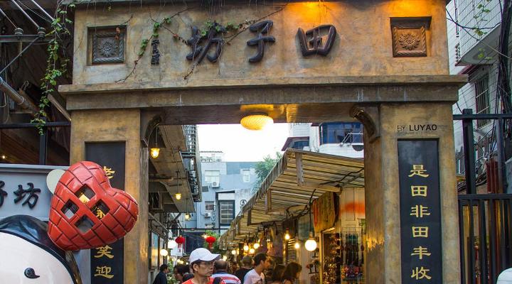 田子坊,石库门建筑群的 老上海的调调