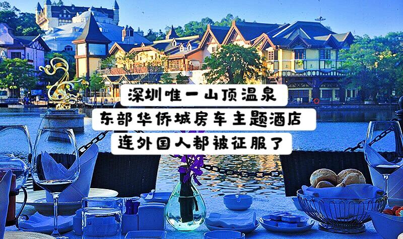 深圳唯一山顶温泉东部华侨城房车主题酒店连外国人都被征服了