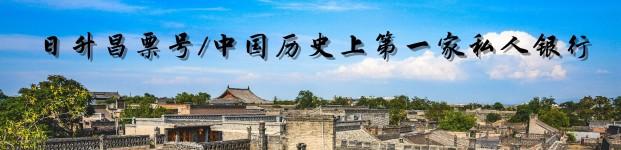 日升昌票号/中国历史上第一家私人银行