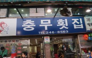 釜山美食-忠武生鱼片店