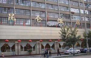 大同美食-昆仑饭店(中餐厅)