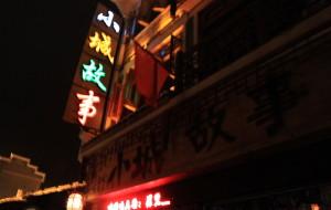 黔东南娱乐-小城故事