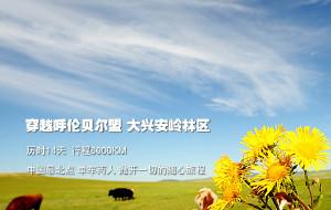 【大兴安岭图片】【中国·漠河】随心行走之浪漫草原