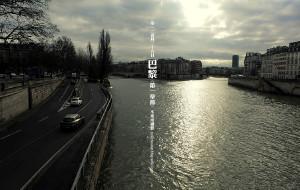 【巴黎图片】呼吸巴黎
