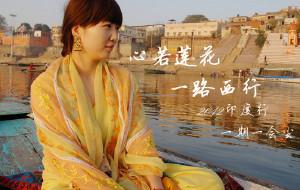 【印度图片】心若莲花,一路西行—2012印度行记(已完结)