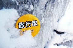 南太行、西沟村、冰挂