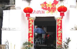 景德镇美食-瑶里民间饭店
