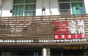 【屏南图片】2012七月自驾游宁德白水洋、鸳鸯溪