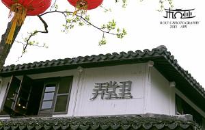 杭州美食-弄堂里(龙井路店)