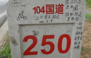 【黄骅图片】千里走单骑——天津到上海,2个人,14天,1400多公里(D2)