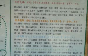 【临沂图片】用两天时间带老人游蒙山、孟良崮、徐州狮子山楚王墓三景点