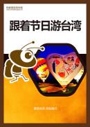 跟着节日游台湾